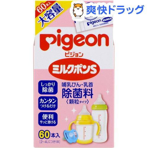 ピジョンミルクポンS60包入り(60包)ミルクポン[ベビー用品]