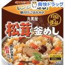 松茸釜めし 味付けごはん付き カップ(225g)[レトルト インスタント食品]