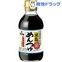 ヤマキ 減塩めんつゆ ストレート(300mL)