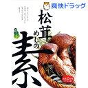 松茸めしの素(2〜3人前)