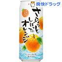 さらっとしぼったオレンジ(490g*24本入)【送料無料】