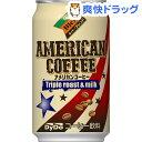 ダイドーブレンド アメリカンコーヒー(350g*24本入)【ダイドーブレンド】【送料無料】