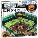 野球盤3Dエース スタンダード 阪神タイガース(1セット)【...