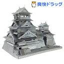 メタリックナノパズル プレミアムシリーズ 熊本城 T-MP-006(1コ入)【メタリックナノパズル】
