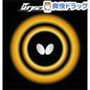 バタフライ 裏ラバー ブライス スピードFX ブラック 特厚(1枚入)【バタフライ】【送料無料】