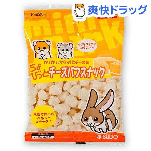 ピッコリーノ ちょびっと チーズパフスナック(10g)