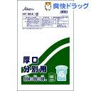 ゴミ袋 厚口分別ペール用 45L 半透明 SD-2(10枚入)[キッチン用品]