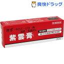 【第2類医薬品】クラシエ紫雲膏(30g)