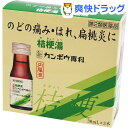 【第2類医薬品】クラシエ桔梗湯内服液(30mL*3本入)