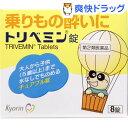 【第2類医薬品】トリベミン錠(8錠)