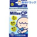 ミルトン CP(60錠)[哺乳びん用洗剤 ベビー用品]