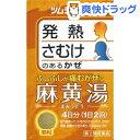 【第2類医薬品】ツムラ漢方薬 麻黄湯エキス顆粒(8包)【ツムラ漢方】