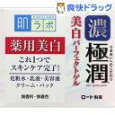 肌ラボ 極潤 美白パーフェクトゲル(100g)【肌研(ハダラボ)】
