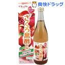 ビネップル ざくろ黒酢飲料(720mL)【ビネップル】[ざくろ 黒酢]