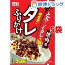 丸美屋 タレふりかけ 焼肉味(25.2g*5袋セット)【丸美屋】