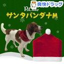 【アウトレット】PuChiko サンタバンダナ Mサイズ(1コ入)【PuChiko】[犬 クリスマス 服 コスプレ]