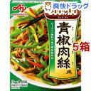 クックドゥ 青椒肉絲用(100g*5箱セット)【クックドゥ(Cook Do)】