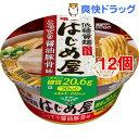 低糖質麺 はじめ屋 こってり醤油豚骨味(12コセット)【送料無料】