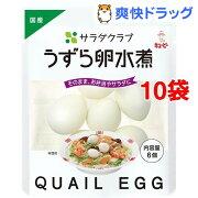 サラダクラブ うずら卵水煮 6コ*10コ(1袋入10コセット)【サラダクラブ】