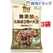純国産 北海道2色の煎り大豆(70g*3コセット)