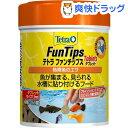 テトラ ファンチップス(165錠入)【Tetra(テトラ)】
