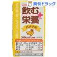 和光堂 飲む栄養プラス バナナ味(125mL)
