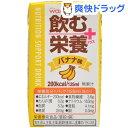 【訳あり】和光堂 飲む栄養プラス バナナ味(125mL)