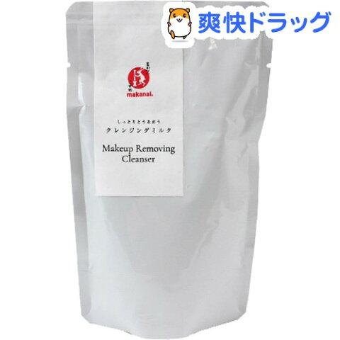 まかないこすめ しっとりとうるおうクレンジングミルク 詰め替え用(140mL)【まかないこすめ】