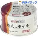 アニウェル 鹿肉のボイル(85g)【アニウェル】...