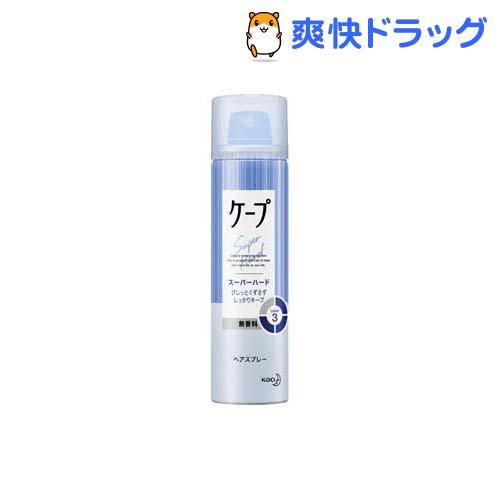 ヘアスプレーケープ スーパーハード 無香料 小(50g)【kao1610T】【ヘアスプレー…...:soukai:10054997