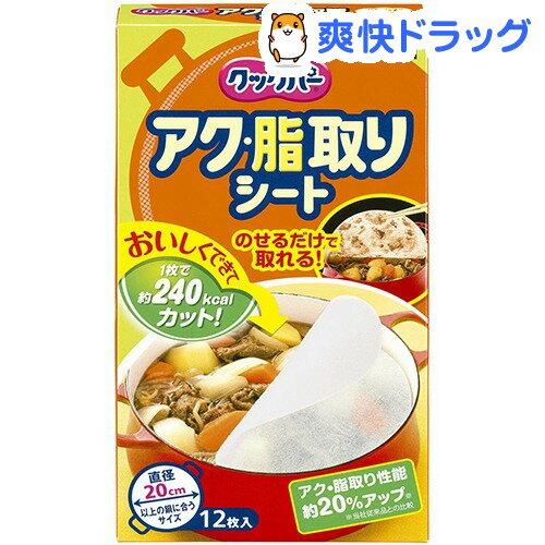 クックパー アク・脂取りシート(12枚入)【クックパー】