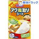 クックパー アク・脂取りシート(12枚入)【クックパー】[キッチン用品]