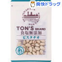 東洋ナッツ食品 食塩無添加ピスタチオ(70g)