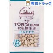 TON'S 食塩無添加ピスタチオ(70g)【トン(ナッツ)】