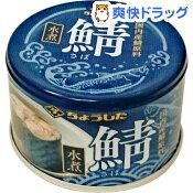 ちょうした 国内産原料使用 鯖水煮 EO(150g)【ちょうした】