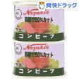 ノザキの脂肪分ひかえめコンビーフ(100g*2缶)【ノザキ(NOZAKI'S)】