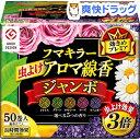 フマキラー 虫よけ アロマ線香 ジャンボ(50巻入)【フマキラー】