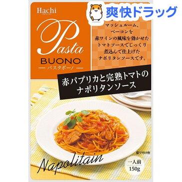 赤パプリカと完熟トマトのナポリタンソース(150g)