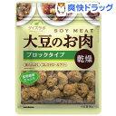 ダイズラボ 大豆のお肉 ブロックタイプ 乾燥(90g)