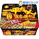 一平ちゃん 夜店の焼そば 大盛(1コ入)【一平ちゃん】