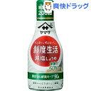 鮮度生活 減塩しょうゆ(200mL)