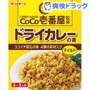 CoCo壱番屋 アイテム口コミ第10位