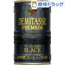 ダイドーブレンド デミタスコーヒー ブラック(150g*30本入)【ダイドーブレンド】【送料無料】