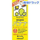 キッコーマン 豆乳飲料 バナナ(200mL*18本入)