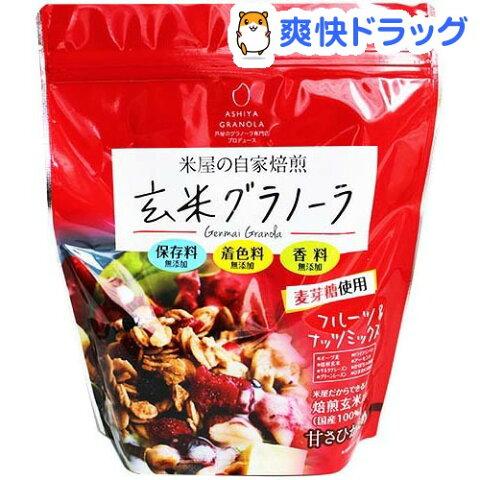米屋の自家焙煎 玄米グラノーラ フルーツ&ナッツミックス(250g)