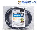スリム電源延長コード 2P 3個口 3m ブラック TAP-EX34-3BK(1コ入)