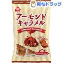 サンコー アーモンドキャラメル(165g)[お菓子 おやつ]