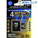 ハイディスク microSDHCカード 4GB CLASS10 HDMCSDH4GCL10UIJP2(1コ入)【ハイディスク(HI DISC)】