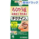 【第2類医薬品】チクナインb(224錠)【送料無料】