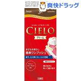 シエロ ヘアカラー EX クリーム 3C キャラメルブラウン(1セット)【HLSDU】 /【シエロ(CIELO)】[白髪染め ヘアカラー]